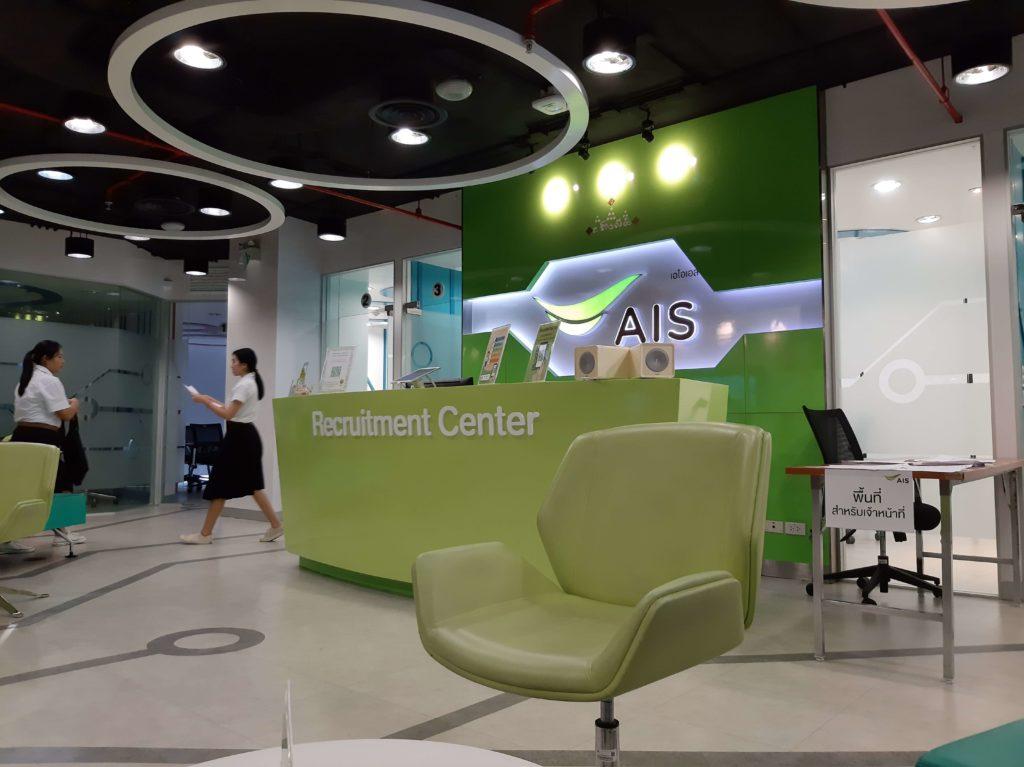 AIS Recruitment center