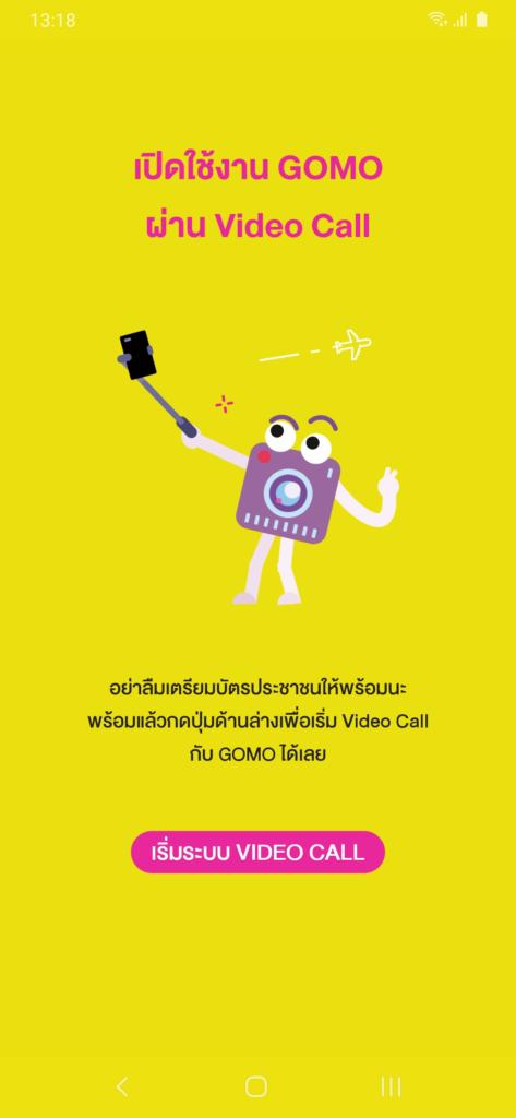 เปิดแอป GOMO จอหน้านี้ให้เตรียมบัตรประชาชนให้พร้อมนะ